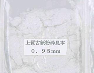 上質古紙粉砕0.95mm