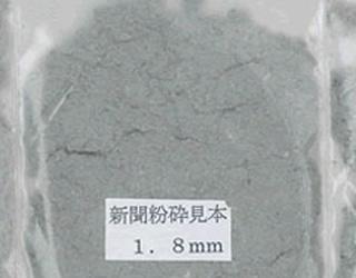 新聞古紙粉砕1.8mm