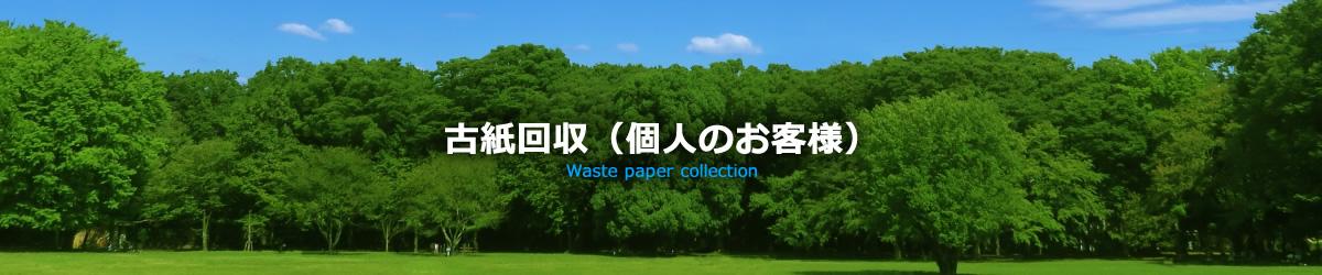 古紙回収(個人のお客様)