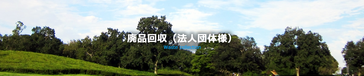 廃品回収(法人団体様)