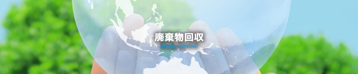 廃棄物回収