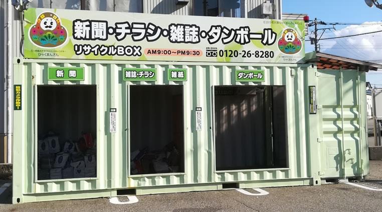 カジマート 桜田店